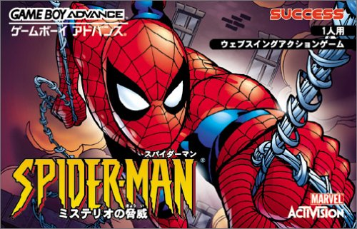 Caratula de Spiderman - Mysterio's Menace (Japonés) para Game Boy Advance
