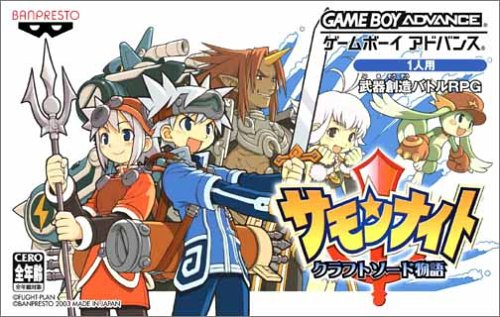 Caratula de Summon Night (Japonés) para Game Boy Advance