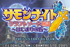 Pantallazo de Summon Night - Craft Sword Monogatari Hajimari no Ishi (Japonés) para Game Boy Advance
