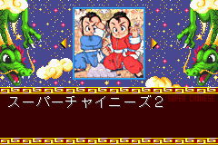 Pantallazo de Super Chinese Advance 1 and 2 (Japonés) para Game Boy Advance