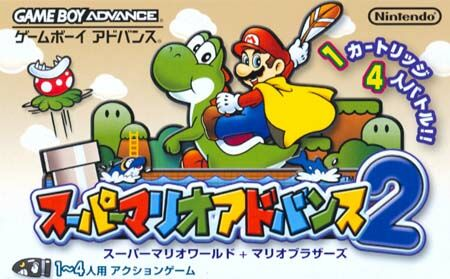 Caratula de Super Mario Advance 2 (Japonés) para Game Boy Advance