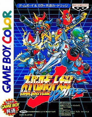Caratula de Super Robot Taisen Link Battler para Game Boy Color