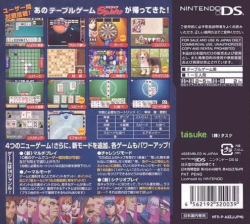 Pantallazo de Table Game Spirits 2 (Japonés) para Nintendo DS