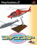 Carátula de Tiny Helicopter Indoor Adventure Petit Copter (Japonés)