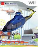 Caratula nº 114311 de Tiny Helicopter Indoor Adventure Petit Copter Wii (282 x 398)
