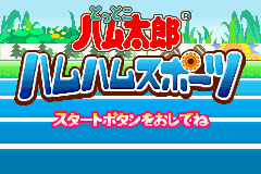Pantallazo de Tottoko Hamutaro Hamuhamu Sports (Japonés) para Game Boy Advance