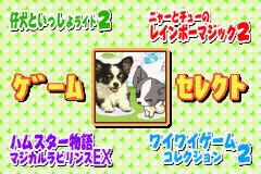 Pantallazo de Twin Series 1 - Mezase Debut! Fashion Designer Monogatari + Kawaii Pet Game Gallery 2 (Japonés) para Game Boy Advance