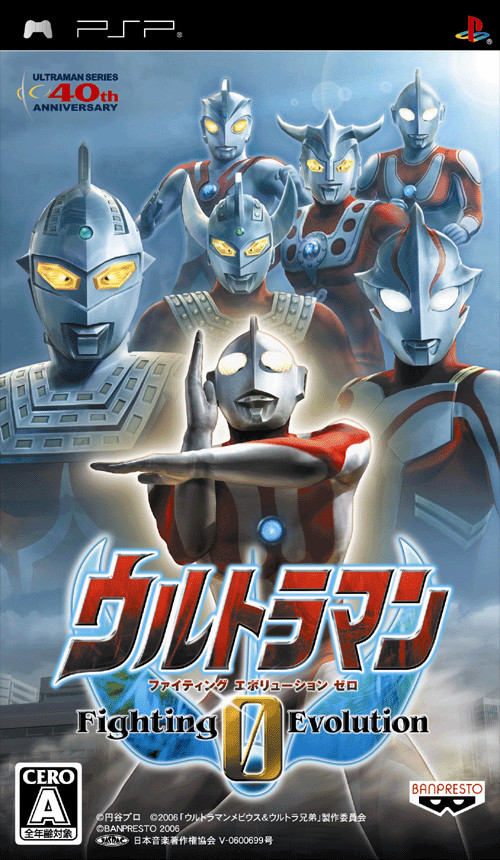 Foto+Ultraman+Fighting+Evolution+0+%28Japon%E9s%29 Ultraman  Fighting Evolution Zero (PSP)
