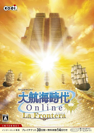 Caratula de Uncharted Waters Online: La Frontera (Japonés) para PC