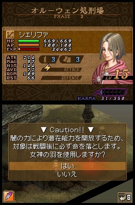 Pantallazo de Valkyrie Profile: Covenant of the Plume para Nintendo DS