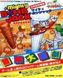 Carátula de Vs. Mighty Bomb Jack