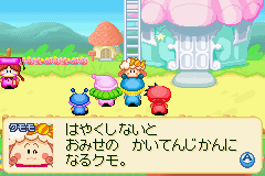 Pantallazo de Wagamama Fairy Mirumo de Pon Nazo no Kagi to Shinjitsu no Tobira (Japonés) para Game Boy Advance