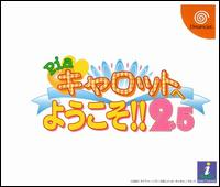 Caratula de Welcome to Pia Carrot 2.5 para Dreamcast