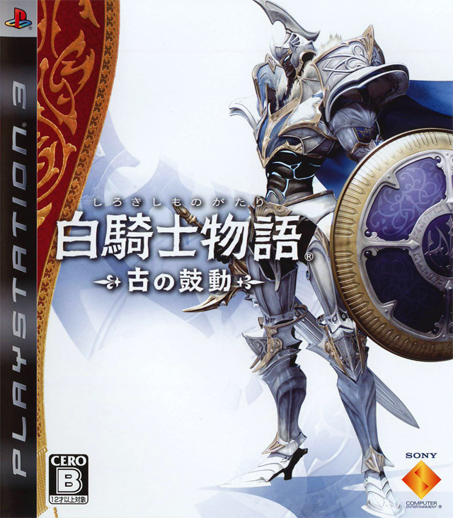 Caratula de White Knight Chronicles para PlayStation 3